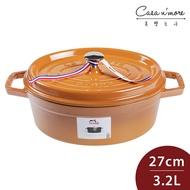 【法國Staub】橢圓形琺瑯鑄鐵鍋 湯鍋 燉鍋 炒鍋 27cm 3.2L 芥末黃 法國製