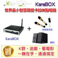 KaraBOX智慧聲控卡拉OK點唱機 (旗艦版)