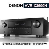 鈞釩音響~ DENON AVR-X3600H 9.2聲道 環繞擴大機(公司貨)+送高級HDMi線