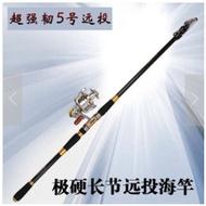 光威魚竿遠投竿 長節碳素遠投竿 甩竿 海竿12~18尺(只有竿子喔)