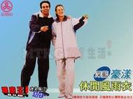 【機車王】三和牌-豪漾雨衣/衣褲兩件式/水藍