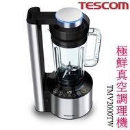 TESCOM TMV2000TW 極鮮真空調理機 調理機 果汁機 榨汁機 食物調理機 公司貨有保固 附發票