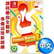 任天堂 Switch健身拳擊2:節奏運動 (減重拳擊) Fitness boxing 2 中文一般版 [全新現貨] 另可加購手腕綁帶