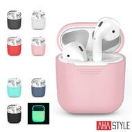 【AHAStyle】AirPods 一代專用 矽膠保護套(AirPods 保護套)