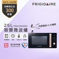 【Frigidaire富及第】25L 微波燒烤 微電腦微波爐 FKM-2552GSG(附燒烤架)
