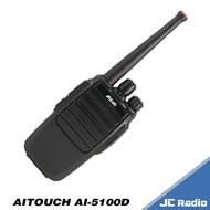 AITALK AT-1169 FRS 免執照業務型對講機 輕巧 結構好 (單支入)