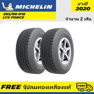 MICHELIN 265/60 R18 LTX Force ยางรถยนต์ มิชลิน แอลทีเอ็กซ์ ฟอร์ซ (2 เส้น) ปี 2020 ยาง ขนาด 265 / 60 R 18 L T X Force ขอบ 18