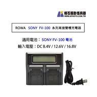 【eYe攝影】現貨 ROWA LCD 高速 雙充 充電器 SONY FV100 FV70 FV50 PJ340 AX100