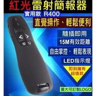 USB 隨插即用 R400 紅光雷射 簡報筆 非 羅技 R400 非 LOGITECH R800