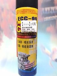 【八八八】e網購~【化油器清潔劑】100971化油器清潔劑 積碳清潔劑 噴油嘴清潔劑