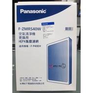 國際牌 原廠  F-ZMRS40W  HEPA 脫臭雙效 二合- 濾網 適用機型 F-P40EH