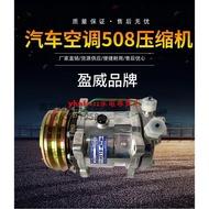 汽車空調508壓縮機總成12v挖掘機大貨車用冷氣泵改裝通用配件24v