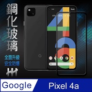 【HH】鋼化玻璃保護貼系列 Google Pixel 4a -5.81吋-全滿版黑邊(GPN-GLP4A-FK)