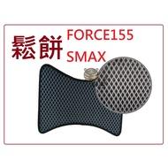 FORCE 鬆餅 腳踏墊 機車踏墊 EVA蜂巢 腳墊 SMAX FORCE155 地毯 鬆餅墊