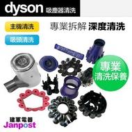 Dyson 戴森 V7 V8 吸塵器 集塵桶 氣旋 濾網 專業深度清潔 清洗 保養 除臭 建軍電器