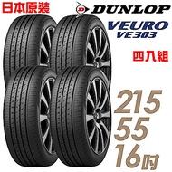 【登祿普】VE303-215/55/16吋 高性能輪胎 四入組 適用E-Class