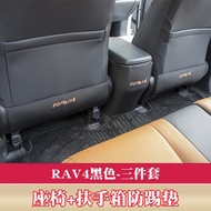 2009-2018年款 TOYOTA 豐田 RAV4 4代 4.5代 老款RAV4 汽車座椅防踢墊 皮革椅背防踢墊