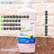 🇰🇷韓國🇰🇷艾多美🎖 Atomy 🎖碗盤蔬果洗潔液 1kg 洗碗精 洗碗液