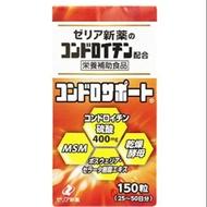 日本 ZERIA 軟骨素 Chondrosupport  150粒 最便宜 現貨
