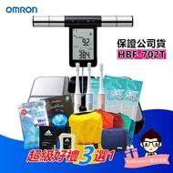 歐姆龍 ORMON體脂計HBF 702T【醫妝世家】HBF701升級版 加贈好禮組3選一 HBF702T