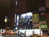 板橋府中廣告牆錢櫃/星聚點精華地段超大廣告牆半版/全版出租