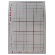 8開 15格水寫布 天成(不用墨汁)F版/一小包3張入{促50} 九宮格水寫練習布 書法練習布~天