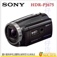 送C10記憶卡+鋰電+座充+大腳架等8好禮 SONY HDR-PJ675 數位攝影機 台灣索尼公司貨 錄影 PJ675