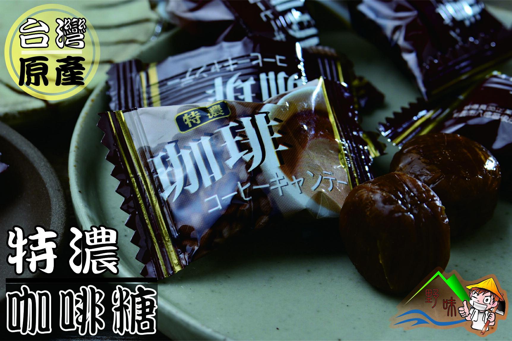【野味食品】特濃咖啡糖(台灣原產)(150g/包,370g/包,3000g/包)