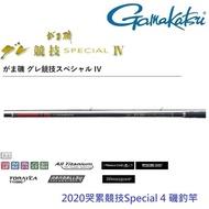 【GAMAKATSU】哭累競技 Special 4 代 1.5-53 磯釣竿(公司貨)