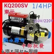 『批發』木川泵浦 KQ200SV 1/4HP  熱水專用加壓馬達 靜音型加壓機  另KQ200V 不鏽鋼太陽能專用加壓機