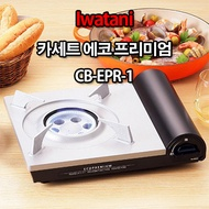 [Free Shipping] Iwatani Cassette ECO Premium CB-EPR-1 / Genuine / Iwatani / Gas Range / Burner / Travel essentials!
