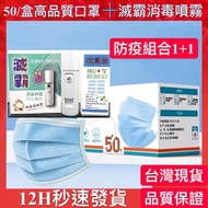 《台灣現貨》口罩 12H發貨 兒童/成人口罩 熔噴布 一盒50入防飛沫 防液體噴濺 有效阻隔過濾 非醫療級  品質保證