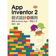 大享~App Inventor2程式設計與應用:開發Android App一學就上手(第三版)9789865031947