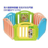 【親親Ching Ching】馬卡龍歡樂圍欄 拉扣式安全門鎖 (8片組)(PY-07N)【淘氣寶寶】
