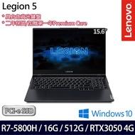 【記憶體升級特仕版】Lenovo聯想 Legion 5 82JW0041TW 15.6吋電競筆電 (R7-5800H/8G+8G/512G PCIe SSD/RTX3050 4G/Win10)