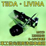 尼桑 LIVINA TIIDA 軍工夜視  MCCD 寬電壓輸入 8層玻璃175度超廣角倒車鏡頭