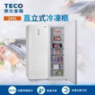 【TECO 東元★送保溫冰袋★】6/18送500元mo幣★240公升 窄身美型直立式冷凍櫃(RL240SW)