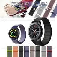【運動魔術尼龍錶帶】 Samsung Galaxy Watch 46mm/Watch3 45mm 智慧手錶運動型表帶/魔鬼氈扣帶/透氣織紋/22mm-ZW