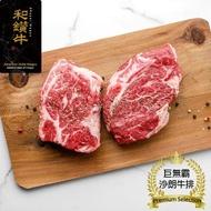 【漢克嚴選 -超值買一送一】美國產日本和牛級PRIME巨無霸沙朗牛排16盎司_2片(450g±10%/片-買一送一共4片)