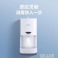 酒店商場全自動殺菌凈手器壁掛式75度酒精噴霧式消毒器洗手消毒機