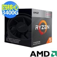 【AMD 超微】Ryzen 5-3400G 3.7GHz 四核心處理器
