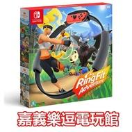 【NS遊戲片】【公司貨】Switch 健身環 大冒險 Ring Fit✪中文版全新品✪嘉義樂逗電玩館