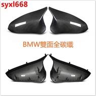 BMW F80 M3 F82 M4 F87 M2 碳纖維 後視鏡 後照鏡 抽真空 全碳纖 碳纖
