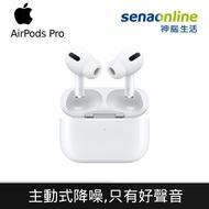 【 台灣公司貨-安全有保固 】Apple AirPods Pro 藍芽耳機 神腦生活