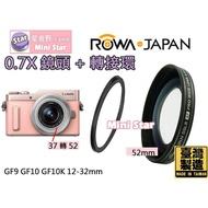 星視野 送轉環 Rowa 0.7x 37mm 52mm 廣角鏡 GF9 GF10 GF10K 12-32mm