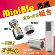 【HerherS】MiniBle 微氣泡起波器(轉向版+淋浴版+氣泡起波器)