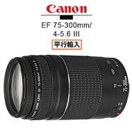 CANON EF 75-300mm F4-5.6 III 鏡頭 平行輸入 店家保固一年