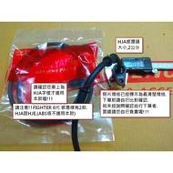 (風魔)三陽原廠 FIGHTER6/戰將6 速度感應線 碼錶感應器 碼表線 碼錶線 馬錶線 HJA (新版)