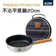 KAZMI KZM 不沾平底鍋 20cm 煎鍋 不沾鍋 炒鍋 戶外鍋具 露營 野炊