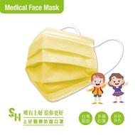 【上好生醫】兒童| 素面款|香蕉黃|50入裝 醫療防護口罩
